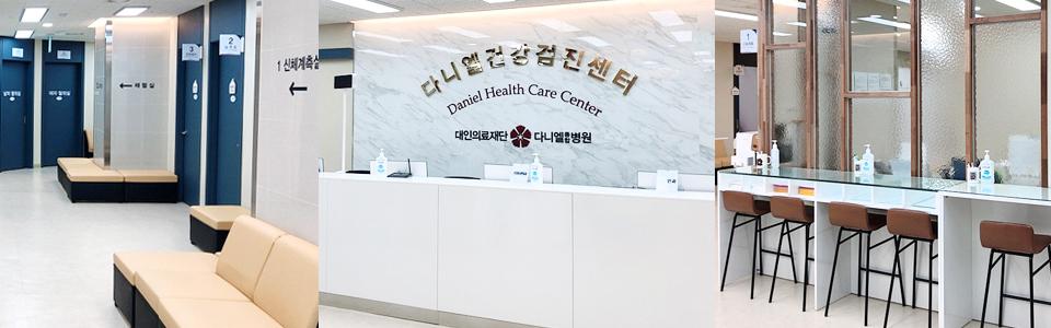 건강검진센터사진