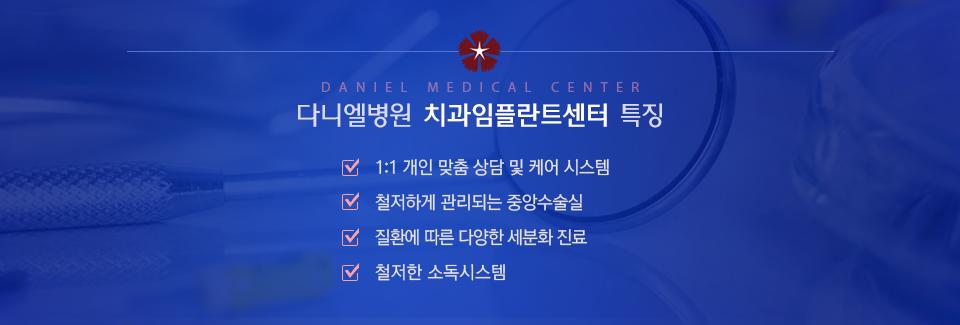 1:1개인맞춤상담 및 케어시스템/철저하게 관리되는 중앙 수술실 / 질환에 따른 다양한 세분화 진료 / 악안면 응급수술 가능