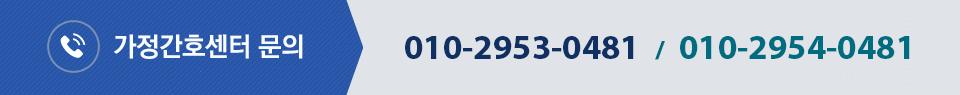 문의 010-2953-0481 / 010-2954-0481