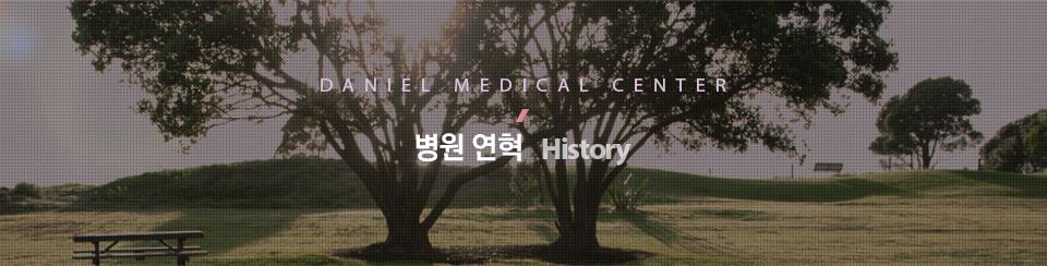 다니엘병원 연혁
