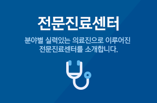 전문진료센터